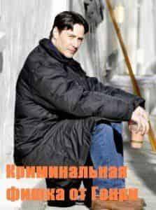 Питер Стормаре и фильм Криминальная фишка от Генри
