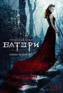 Светлана Ходченкова и фильм Кровавая леди Батори