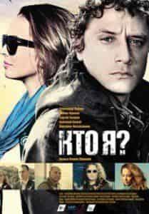 Александр Демидов и фильм Кто я?