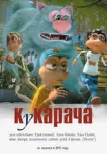 Ольга Орлова и фильм Кукарача в 3D