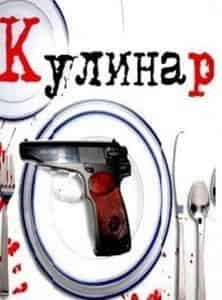 Кулинар продолжает вести тайную жизнь