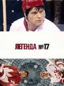 Светлана Иванова и фильм Легенда №17