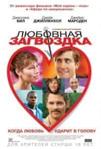 Джессика Бил и фильм Любовная загвоздка