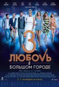 Алексей Чадов и фильм Любовь в большом городе 3