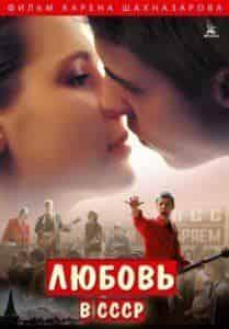 Ольга Тумайкина и фильм Любовь в СССР