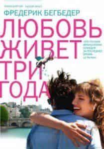 кадр из фильма Любовь живет три года