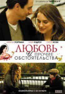 Натали Портман и фильм Любовь и прочие обстоятельства