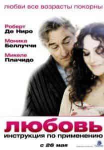 Микеле Плачидо и фильм Любовь: Инструкция по применению