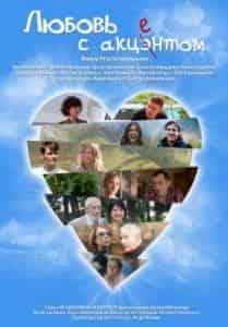 Мераб Нинидзе и фильм Любовь с акцентом