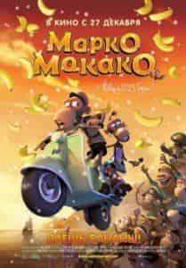 кадр из фильма Марко Макако