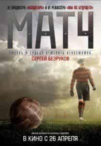 Сергей Безруков и фильм Матч