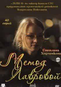 Светлана Иванова и фильм Метод Лавровой