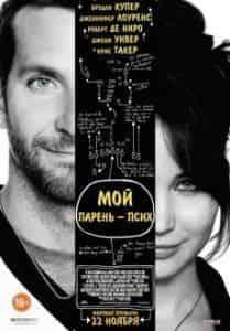 Крис Купер и фильм Мой парень - псих