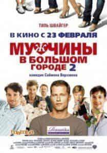 Тиль Швайгер и фильм Мужчины в большом городе 2
