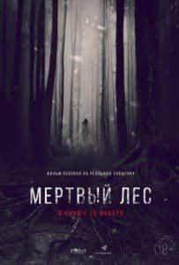 кадр из фильма Мёртвый лес