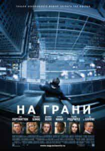 Эдвард Бернс и фильм На грани