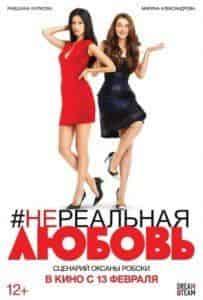 Егор Бероев и фильм Нереальная любовь