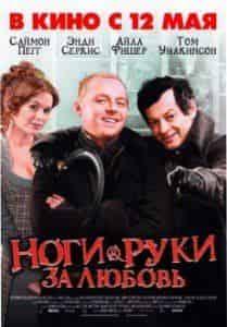 Энди Серкис и фильм Ноги-руки за любовь