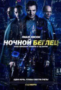 Лиам Нисон и фильм Ночной беглец