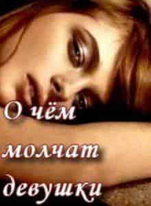 Михаил Пореченков и фильм О чем молчат девушки