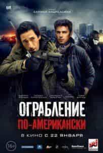 Эдриан Броуди и фильм Ограбление по-американски
