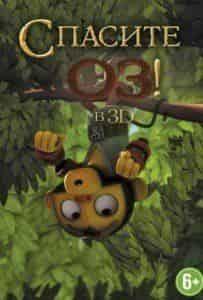 Оз: Нашествие летающих обезьян
