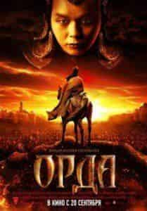 кадр из фильма Орда