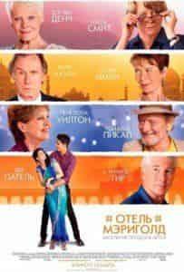 Майкл Дуглас и фильм Отель Мэриголд. Заселение продолжается