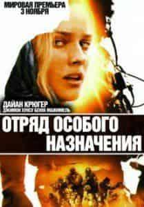Бенуа Мажимель и фильм Отряд особого назначения