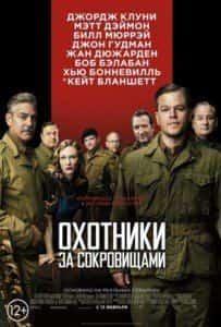 Джордж Клуни и фильм Охотники за сокровищами