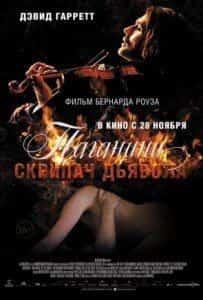 кадр из фильма Паганини: Скрипач Дьявола