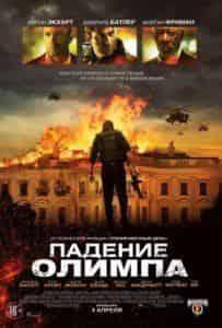 Морган Фриман и фильм Падение Олимпа