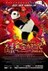 кадр из фильма Панда 3D