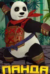 Панда 3D