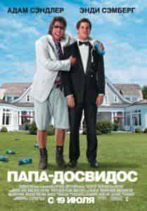 Адам Сэндлер и фильм Папа-досвидос