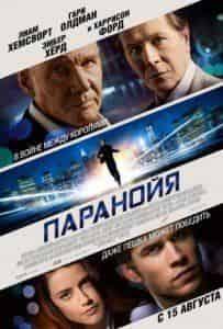 Гари Олдман и фильм Паранойя