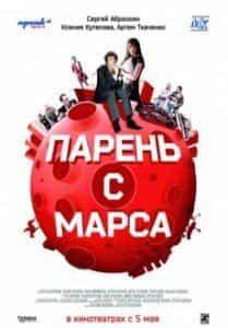 Игорь Черневич и фильм Парень с Марса