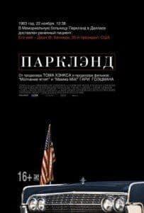 Пол Джаматти и фильм Парклэнд