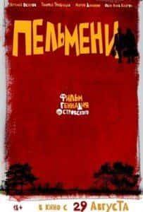 кадр из фильма Пельмени