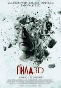 Кэри Элвес и фильм Пила 3D