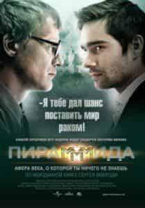 Даниил Спиваковский и фильм Пирамммида