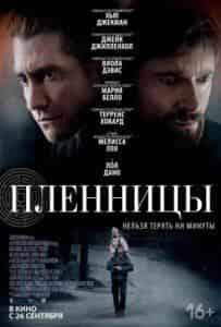 Виола Дэвис и фильм Пленницы
