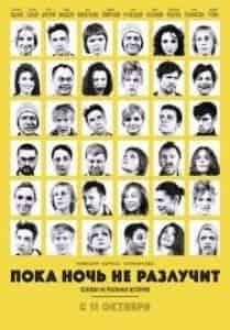 Борис Плотников и фильм Пока ночь не разлучит