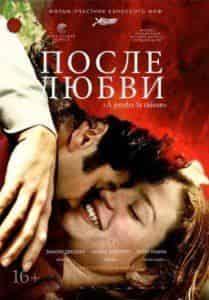 кадр из фильма После любви