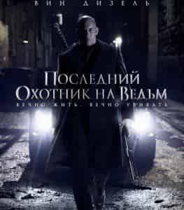 Последний охотник на ведьм привлек россиян