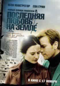 кадр из фильма Последняя любовь на Земле