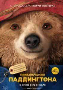 Россиян покорил медвежонок Паддингтон