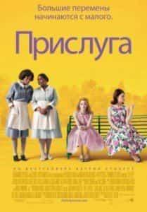 Виола Дэвис и фильм Прислуга