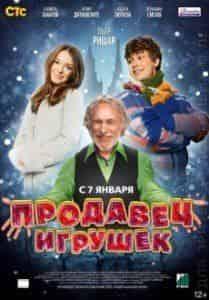 Ольга Волкова и фильм Продавец игрушек
