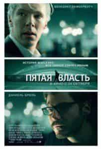 Даниэль Брюль и фильм Пятая власть